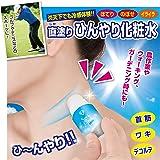 マスクの蒸れ暑さ対策に、ほてり熱中対策に瞬間クール!【ネッククール】日本製
