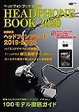 ヘッドフォンブック2020 (CDジャーナルムック)