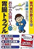 専門医が教える おなかの弱い人の胃腸トラブル (Super doctor)