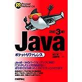 改訂3版Javaポケットリファレンス (POCKET REFERENCE)