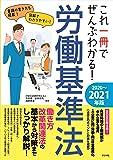 これ一冊でぜんぶわかる! 労働基準法 2020~2021年版