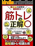 筋トレの疑問を徹底解決!筋トレの正解○ ~正しい知識とトレーニング方法がわかる~ (SMART BOOK)