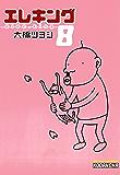 エレキング(8) (モーニングコミックス)