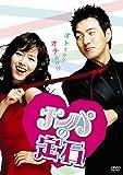 ナンパの定石 [DVD]