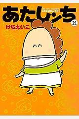 あたしンち(21) Kindle版