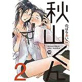 秋山くん2 (マーブルコミックス)