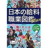 日本の給料&職業図鑑 Plus