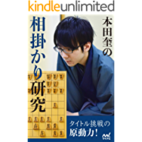 本田奎の相掛かり研究 (マイナビ将棋BOOKS)
