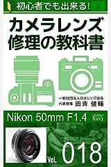 初心者でも出来る!カメラレンズ修理の教科書Vol.018: 『Nikon Nikkor 50mm F1.4』篇 Kindle版