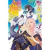 聖女二人の異世界ぶらり旅 3 (カドカワBOOKS)