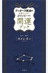 ゲッターズ飯田の五星三心占い 開運ブック 2016年度版 金のカメレオン・銀のカメレオン Kindle版