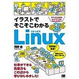 イラストでそこそこわかるLinux コマンド入力からネットワークのきほんのきまで