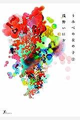 うみべの女の子2 Kindle版