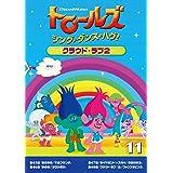 トロールズ:シング・ダンス・ハグ!Vol.11/クラウド・ラブ2 [DVD]