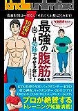 1日50秒でやせる体に! 10倍効く 最強の腹筋の鍛え方 (サクラBooks)