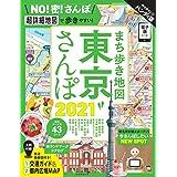まち歩き地図 東京さんぽ 2021 (アサヒオリジナル)