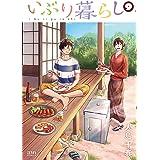いぶり暮らし  9巻 (ゼノンコミックス)