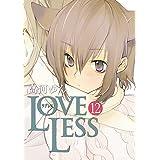 LOVELESS: 12 (ZERO-SUMコミックス)