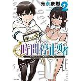 時間停止勇者(2) (シリウスコミックス)