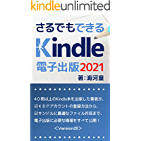 さるでもできるKindle電子書籍出版: 40冊以上のKindle本を出版した筆者が、KDPアカウントの登録方法から、キ…