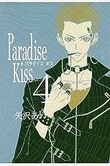 Paradise Kiss (4) (FEEL COMICS) Kindle版