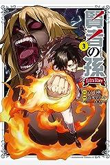 賢者の孫 Extra Story (3) (角川コミックス・エース) Kindle版