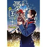 愛しの国玉 2 (シルフコミックス)