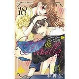 コーヒー&バニラ(18) (フラワーコミックス)