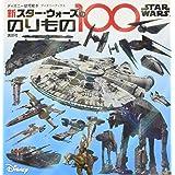 STAR WARS 新 スター・ウォーズののりもの100 (ディズニーブックス) (ディズニーブックス ディズニー幼児絵本)