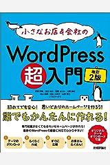 小さなお店&会社のWordPress超入門 ~初めてでも安心!思いどおりのホームページを作ろう! 改訂2版 Kindle版