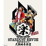 STARDUST REVUE 楽園音楽祭 2019 大阪城音楽堂【初回限定盤】<Blu-ray>