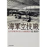 海軍空技廠 太平洋戦争を支えた頭脳集団 (光人社NF文庫)