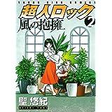 超人ロック 風の抱擁(2) (ヤングキングコミックス)