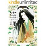 名香智子コレクション : 6 空蝉 (ジュールコミックス)