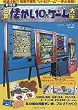 特別版 日本懐かし10円ゲーム大全 (タツミムック)