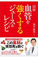 図解 血管を強くするジュース&レシピ Kindle版