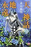 天の神話地の永遠 12 (ボニータコミックス)