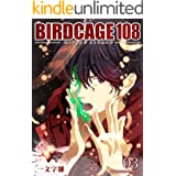 BIRDCAGE 108 3巻 (マンガハックPerry)