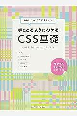 ああしたい、こう変えたいが手にとるようにわかる CSS基礎 単行本