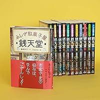 ふしぎ駄菓子屋銭天堂(全12巻セット)