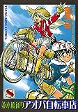 並木橋通りアオバ自転車店 8巻 (ヤングキングコミックス)