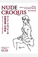 自由自在にラインをコントロールするクロッキー技法美しい日本女性を描く、京都から発信 Kindle版