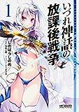 いづれ神話の放課後戦争 1 (MFコミックス アライブシリーズ)
