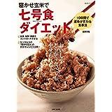 寝かせ玄米で七号食ダイエット 生活シリーズ