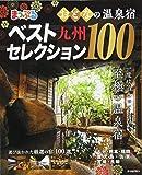 まっぷる おとなの温泉宿ベストセレクション100 九州 (マップルマガジン)