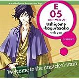 Miracle Train Escort Voice 牛込神楽坂 透吾(CV:遊佐浩二)