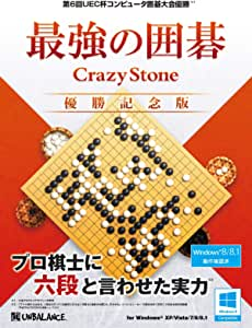最強の囲碁 CrazyStone 優勝記念版