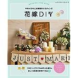 花嫁DIY (レディブティックシリーズno.4860)