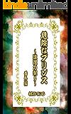 危険なプリンス 連理の契り 番外編 プリンスシリーズ (ボーイズラブ)