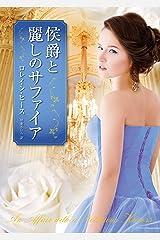 侯爵と麗しのサファイア (mirabooks) Kindle版